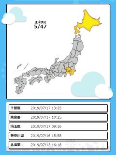 5都道府県制覇!