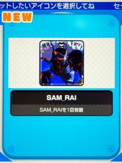 アイコン「SAM_RAI」