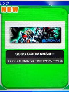 ネームプレート「SSSS.GRIDMANちほー」