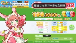 最強 the サマータイム!!!!!
