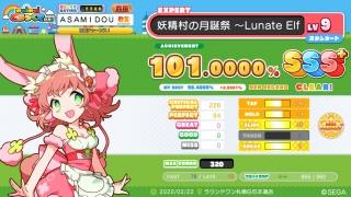 妖精村の月誕祭 〜 Lunate Elf