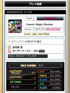 Cosmic Magic Shooter