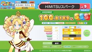 HIMITSUスパーク