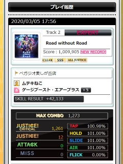 Road without Road