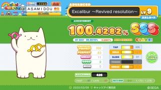 Excalibur 〜Revived resolution〜