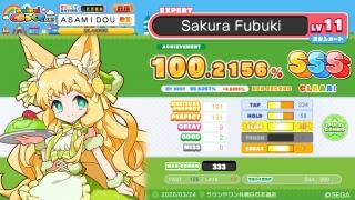 Sakura Fubuki