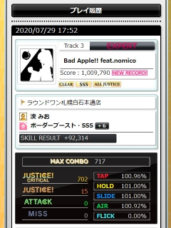 Bad Apple!! feat nomico
