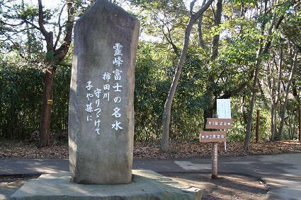 柿田川の歌碑