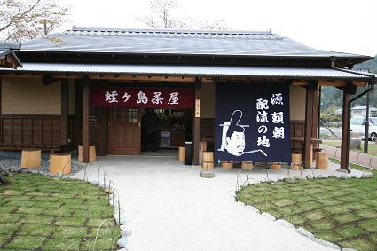 蛭ヶ小島茶屋