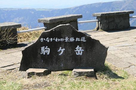 神奈川の景勝50選の碑です。