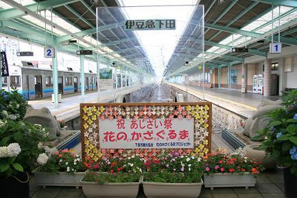 伊豆急下田駅です。