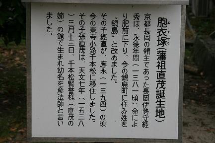 藩祖・鍋島直茂 生誕地