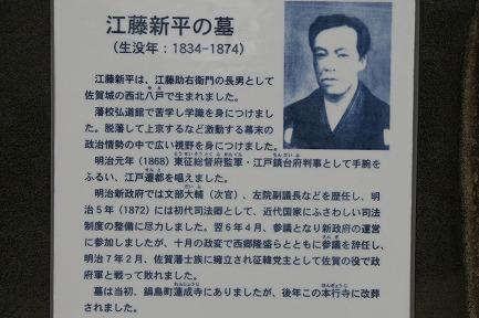 江藤新平の墓