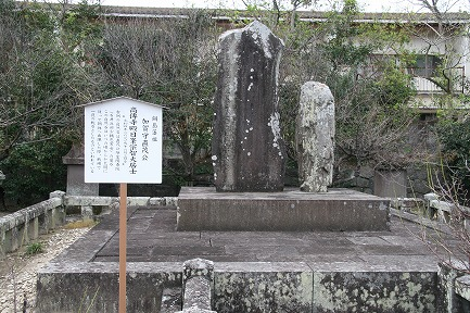 鍋島藩祖 加賀守直茂公の墓