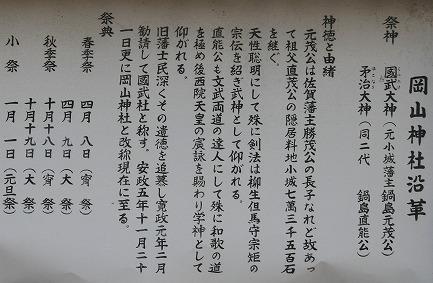 岡山神社沿革