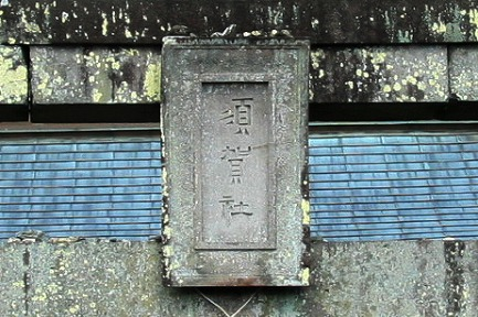 須賀神社鳥居額束