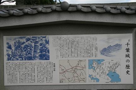 千葉城の歴史です。