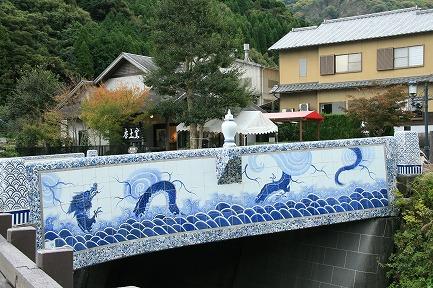 鍋島藩窯橋-2