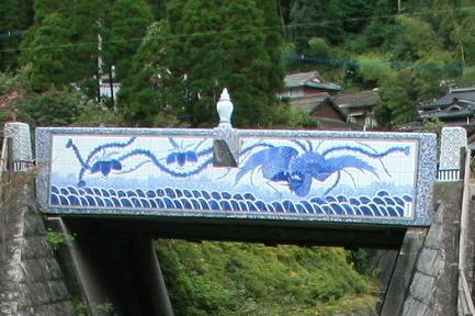 鍋島藩窯橋-4