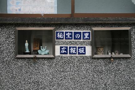 街の広報板