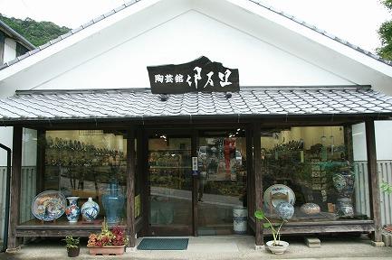 陶芸館伊万里