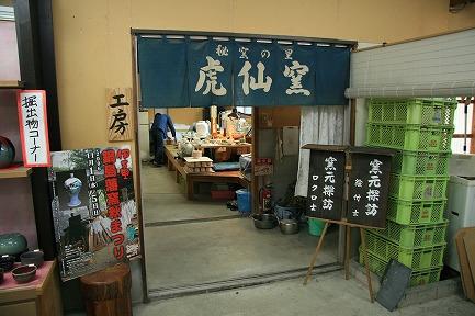 虎仙窯-5
