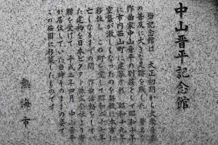 中山晋平記念館