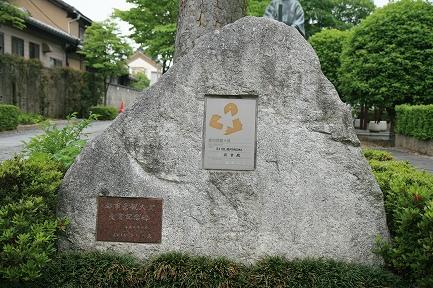 景観大賞受賞記念碑