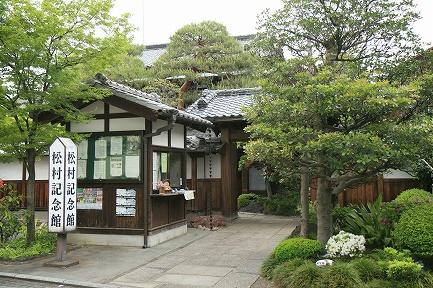 松村記念館
