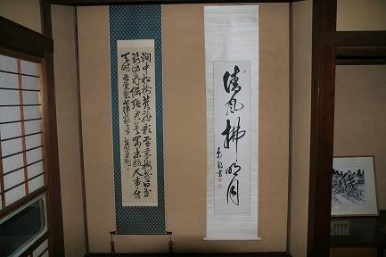 原 敬・藤田東湖の書