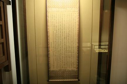 佐久間象山の書