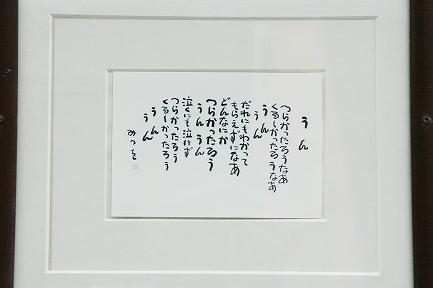 相田みつお作品