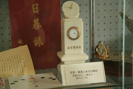 日時計の部屋