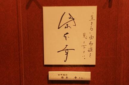 直筆サイン-3