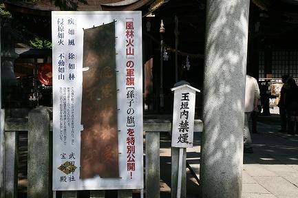 武田神社-8