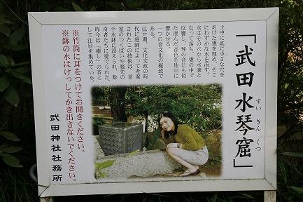 武田神社-4