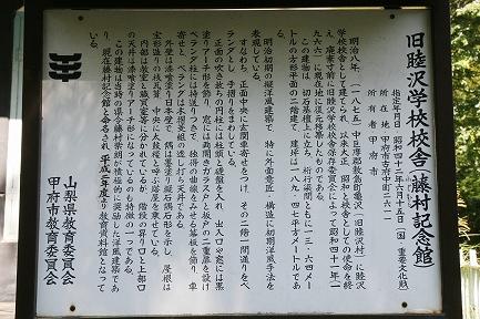 藤村記念館-3