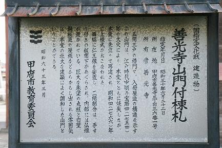 甲斐 善光寺-2