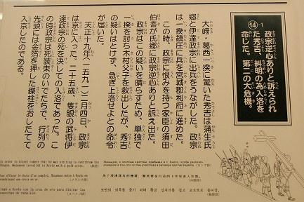 みちのく伊達政宗歴史館-4