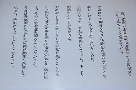 みちのく伊達政宗歴史館-6