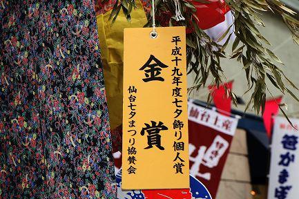 仙台七夕まつり-4