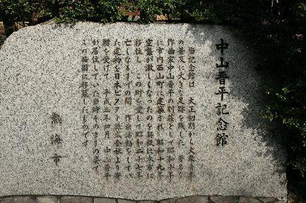 中山晋平記念館-6