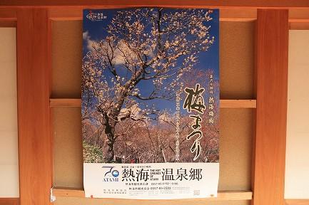中山晋平記念館-5