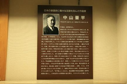 中山晋平記念館-1