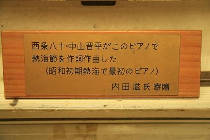 中山晋平記念館-2