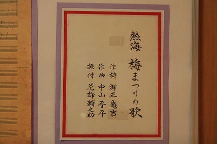 中山晋平記念館-3