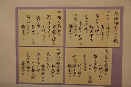 中山晋平記念館-4