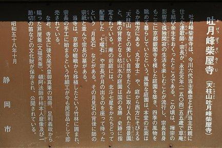 吐月峰柴屋寺-4