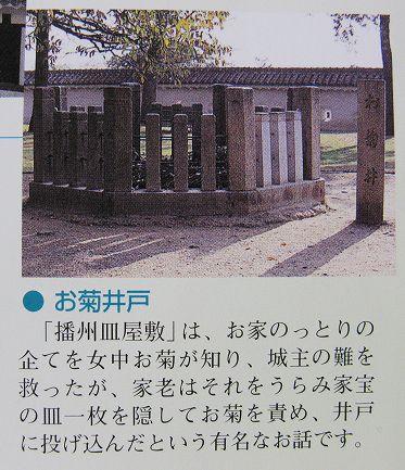 姫路城-5