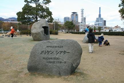 ミナト神戸-8